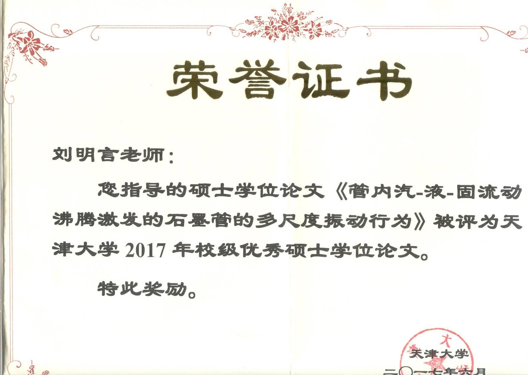 6天津大学优秀硕士论文导师1